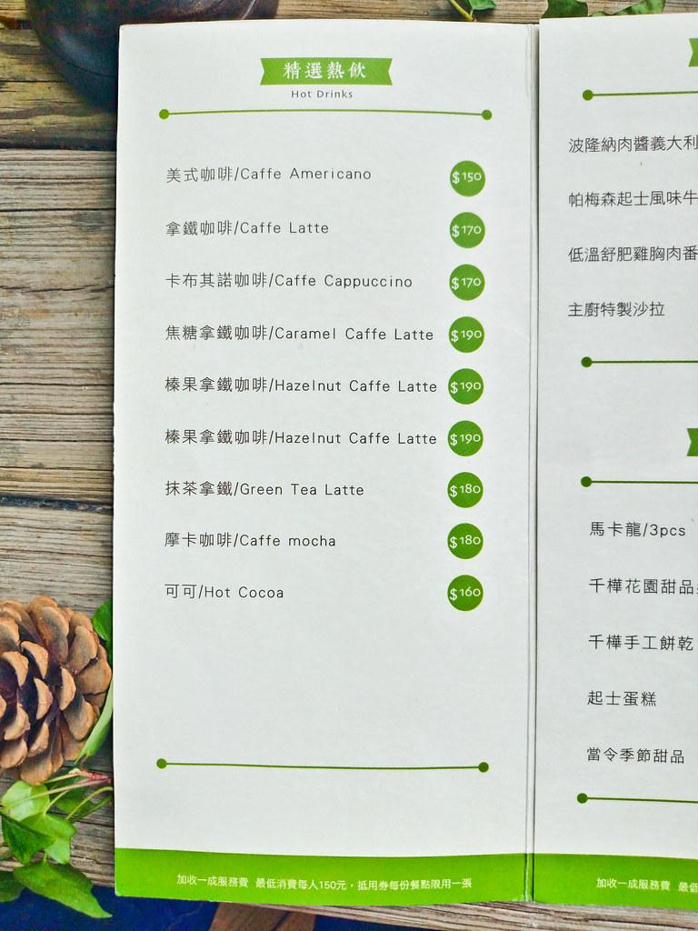 千樺花園 台中法式料理 menu菜單價位04
