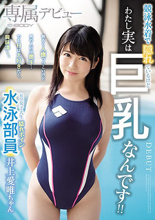 EBOD-679 I Am Hiding In A Swimsuit, But I Am Actually Big Tits! !Acting Female College Student Hidden Boyne Swimming Club Inoue Ai Yuchan Exclusive Debut Of E-BODY