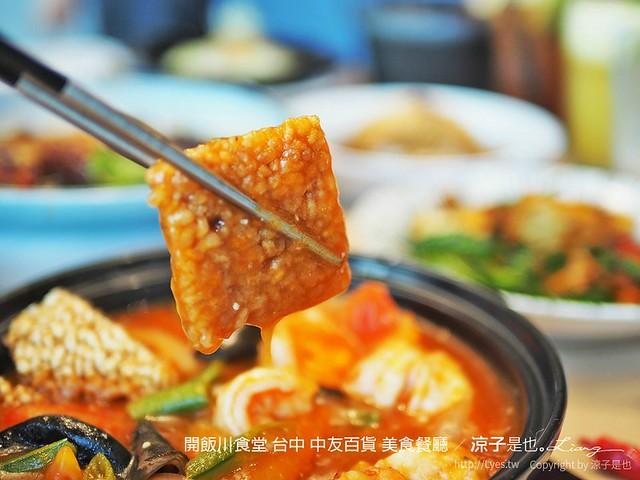開飯川食堂 台中 中友百貨 美食餐廳 47