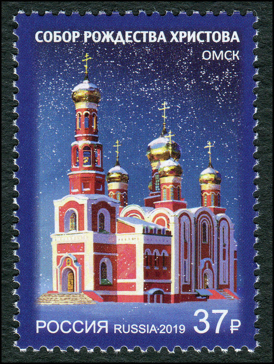 Russia - Collection of Christmas: Omsk (January 9, 2019)