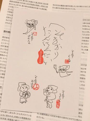 へそまがり日本美術