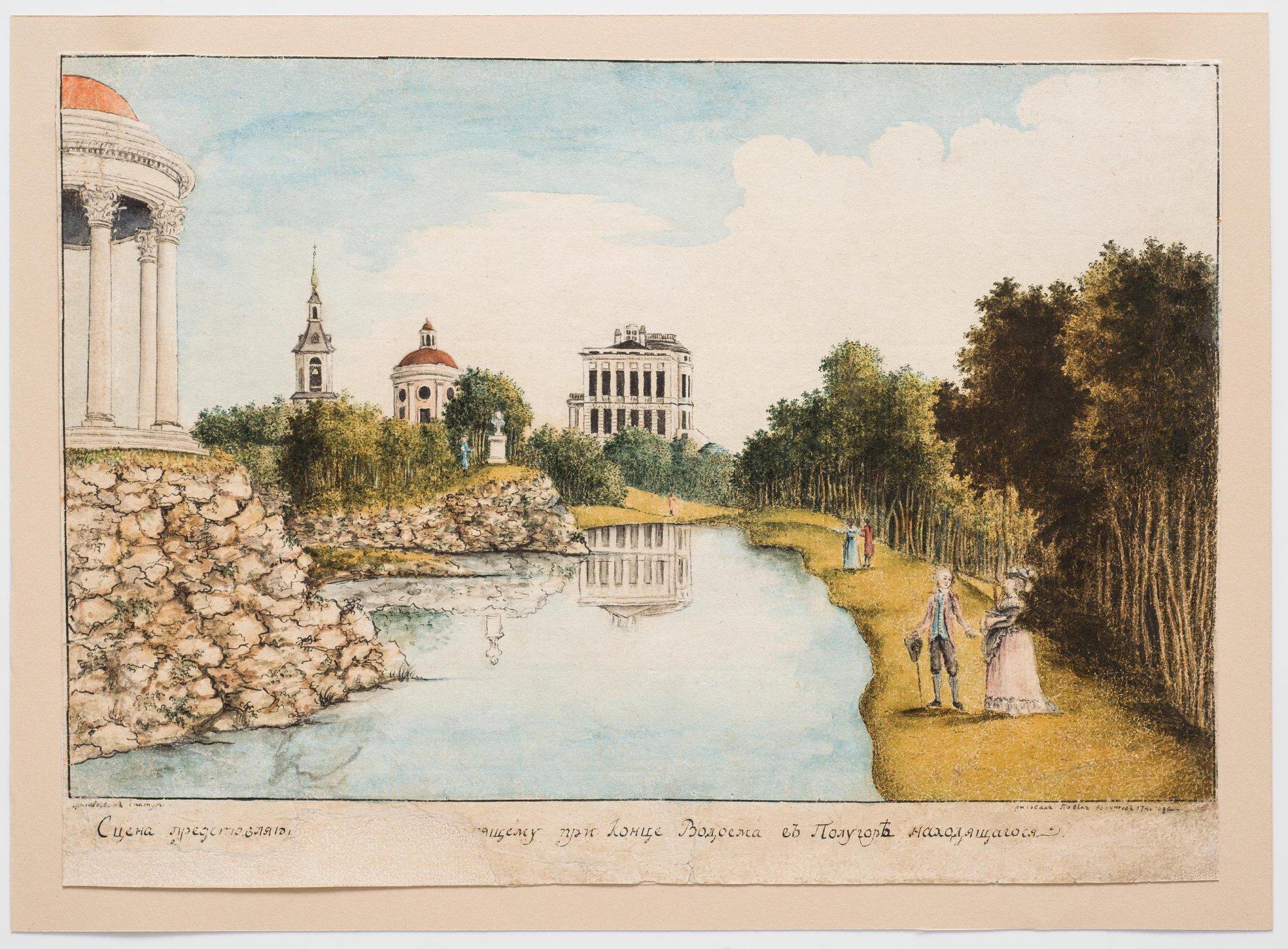Вид на ротонду, колокольню, круглый павильон и дворец из-за пруда в Богородицком парке (Сцена представляющаяся зрению стоящему при конце водоема в полугоре находящегося)