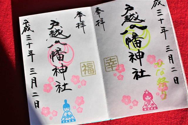 戸越八幡神社の3月限定御朱印