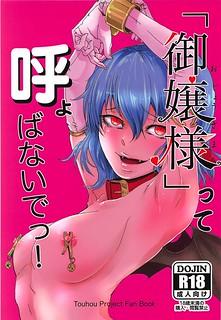 (Reitaisai 15) [AzeLye (Fabi Yama)] Ojou-sama tte Yobanaide! (Touhou Project)