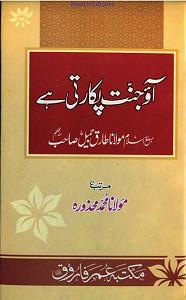 Aao Jannat Pukarti Hai by Mulana Tariq Jameel Download PDF