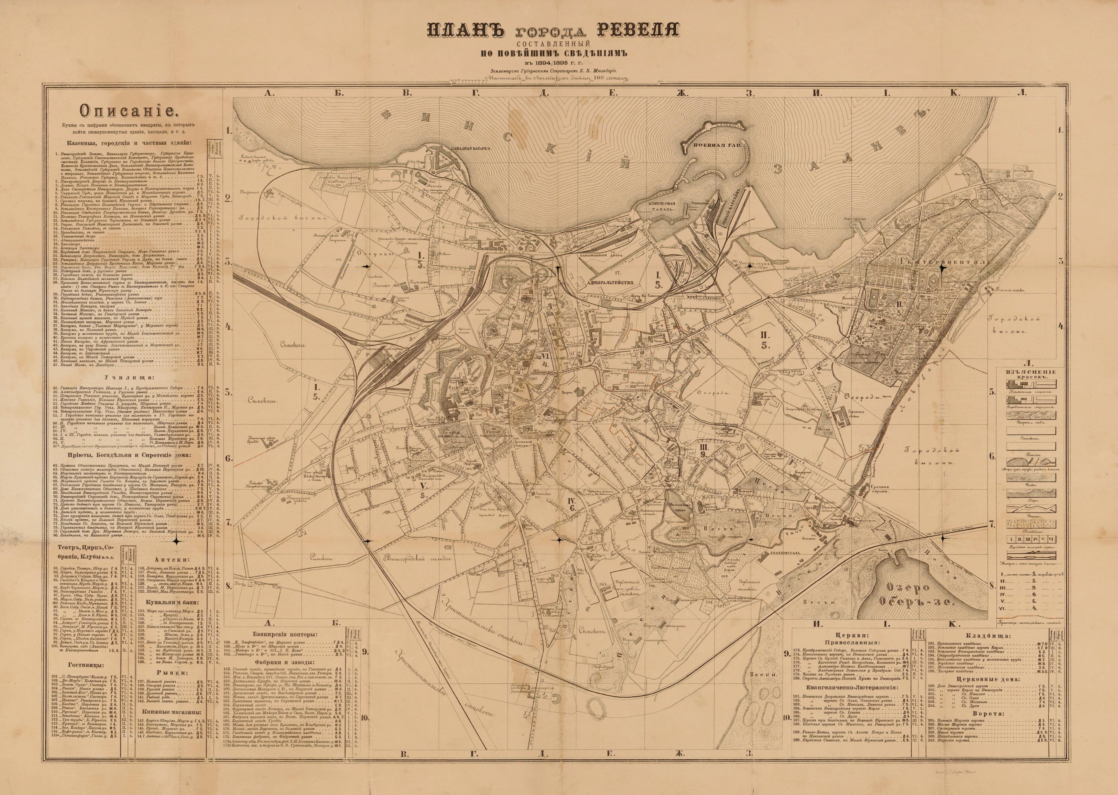 1894-1895. План города Ревеля  составленный по новейшим сведениям