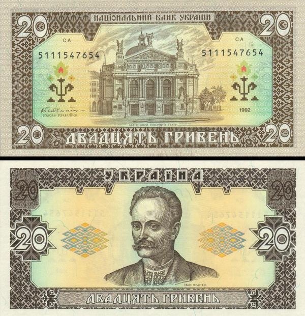 20 Hriven Ukrajina 1992, P107a