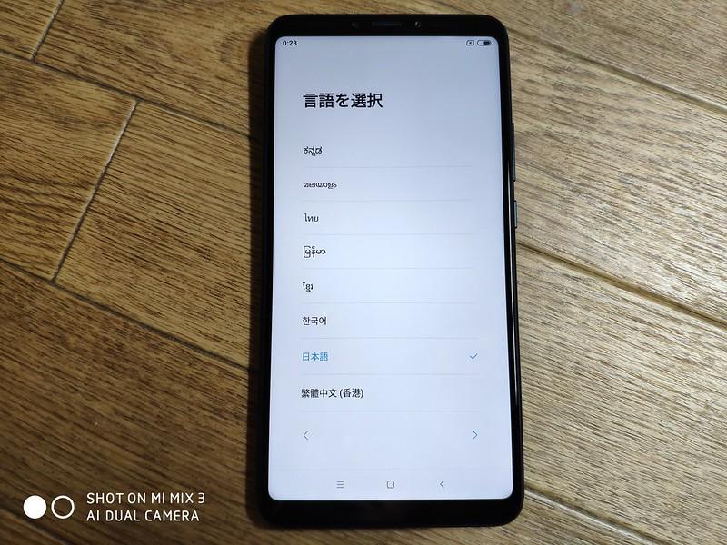 Xiaomi Mi Max 3 開封 (27)
