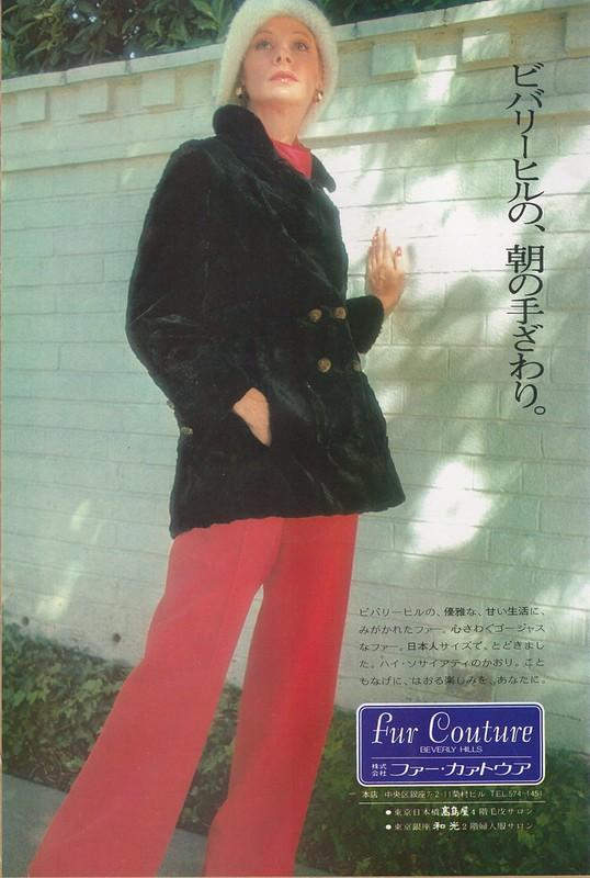 ビバリーヒルの、朝の手ざわり。「婦人画報」1975年1月号。