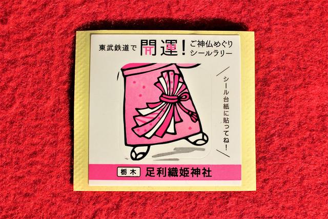ashikagaorihime-gosyuin006