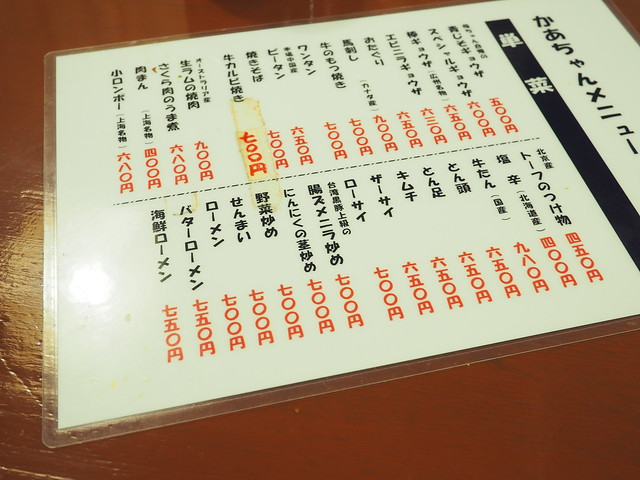 2018.12.29 中国風居酒屋 天壇