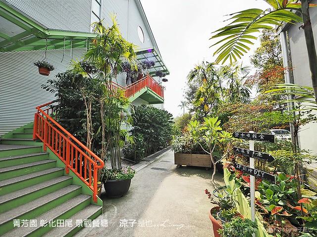 菁芳園 彰化田尾 景觀餐廳 23