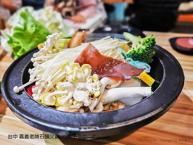 台中 嘉義老牌石頭火鍋 13