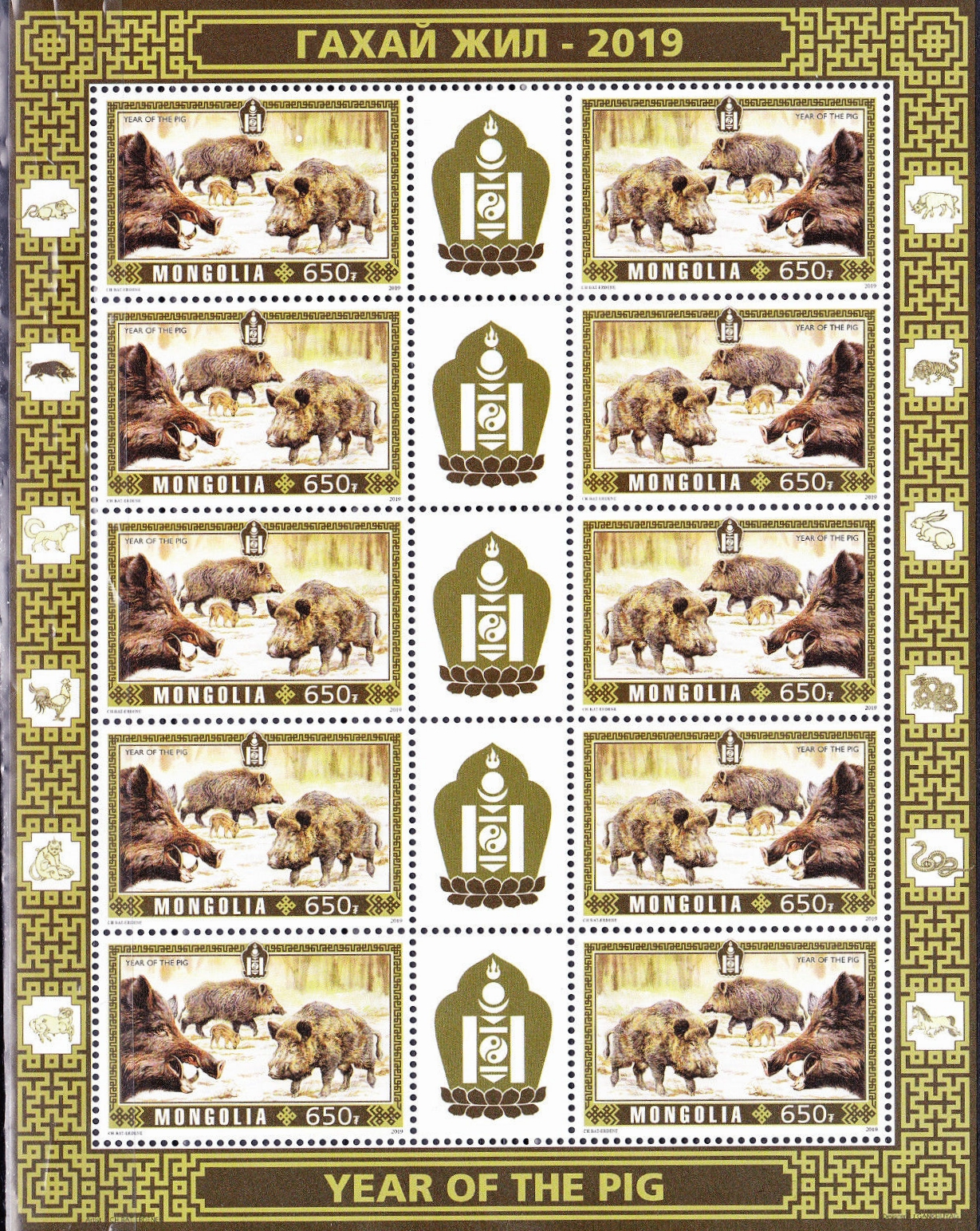 Mongolia - Year of the Pig (January 4, 2019) sheet of 10