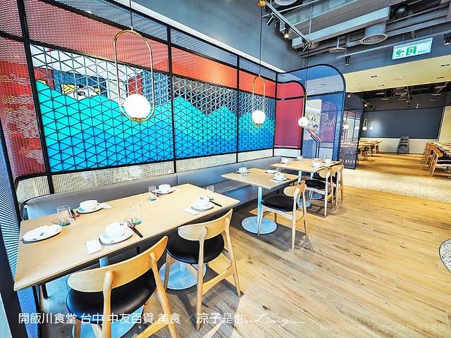 開飯川食堂 台中 中友百貨 美食 15