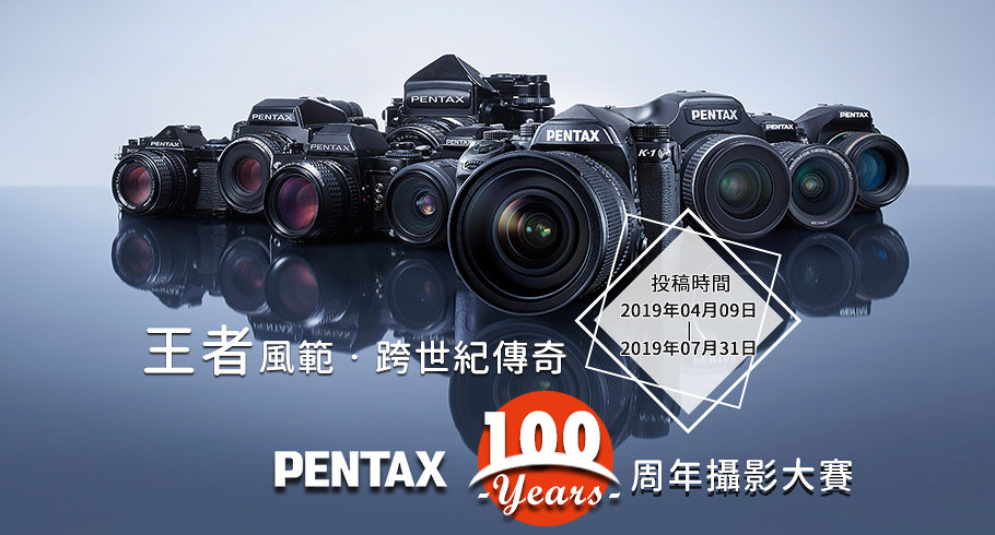 PENTAX 100th Anniversary Photo Contest (Taiwan only)
