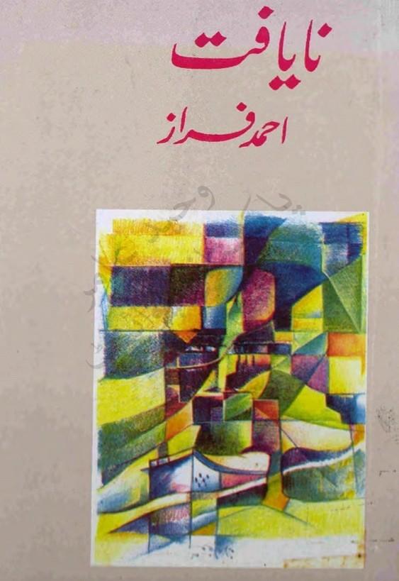 Nayaft Complete Poetry Book By Ahmed Faraz
