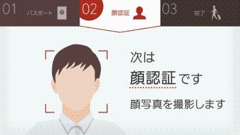 顔認証ゲート手順2
