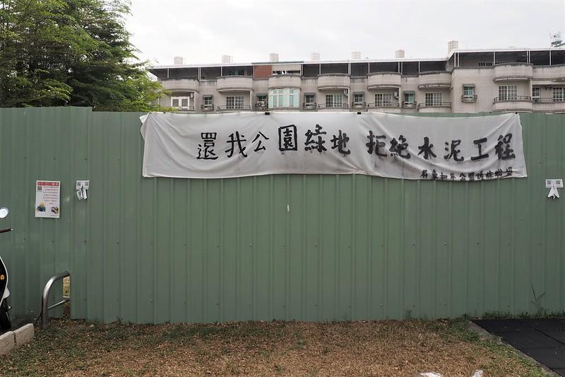 公園水泥化,塞滿了公共設施。攝影:李育琴