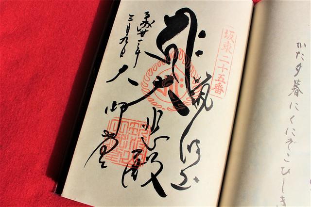 tsukubasan-omido022