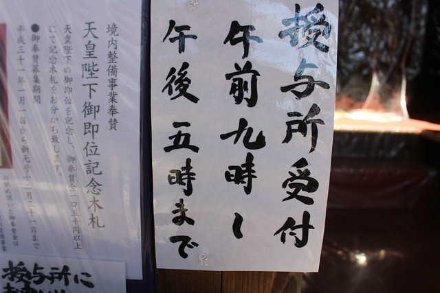 kamowake-gosyuin014