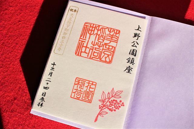 hanazonoinari-gosyuin025