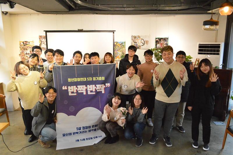 20190216_청참 제5차 정기총회