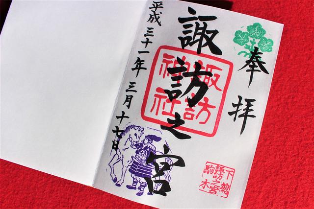 komagisuwa-gosyuin045