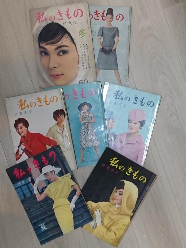 伊東茂平「私のきもの」シリーズ。私のきもの社。1960年頃に刊行された7冊。