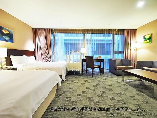 煙波大飯店 新竹 親子飯店 湖濱館 62
