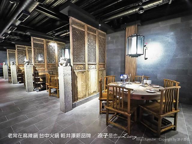 老常在麻辣鍋 台中火鍋 輕井澤新品牌 53