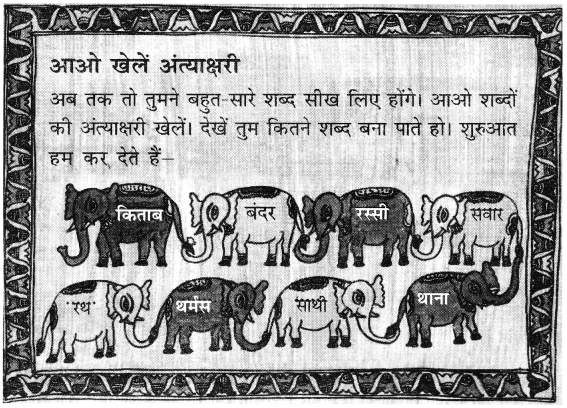 NCERT Solutions for Class 2 Hindi Chapter 7 मेरी किताब 5