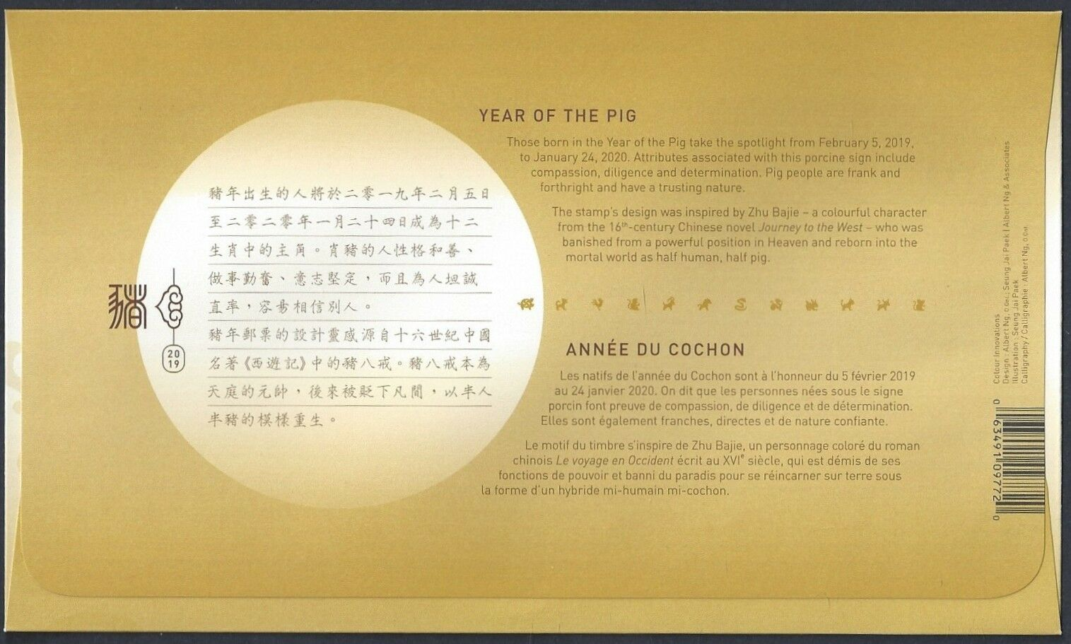 Canada - Year of the Pig (January 18, 2019) first day cover 1, back