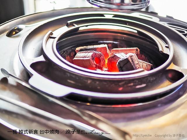 一桶 韓式新食 台中燒肉 8