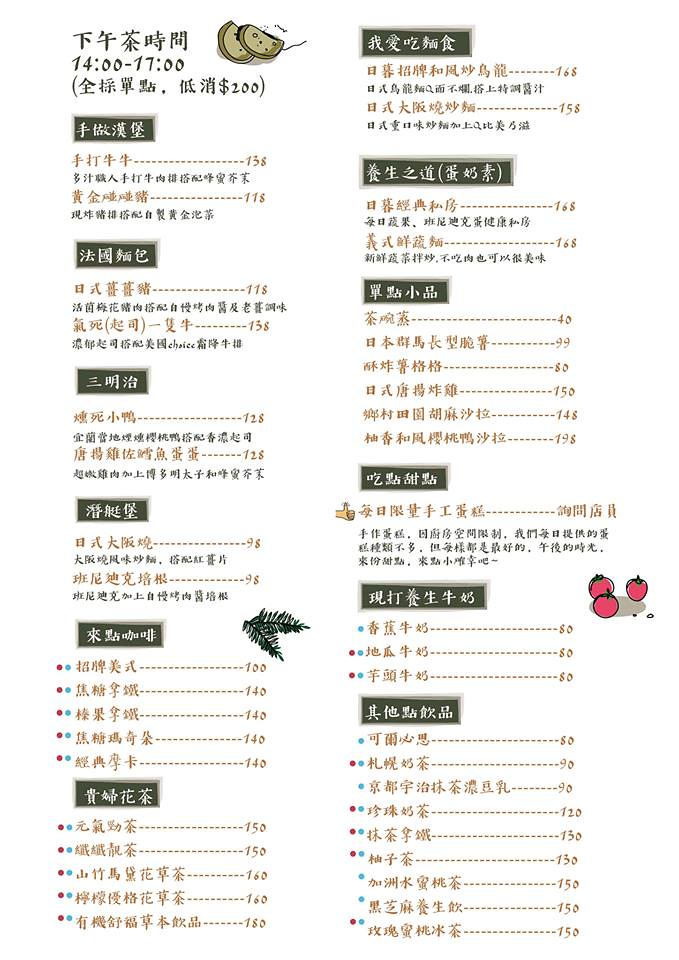 宜蘭羅東日暮和風洋食館菜單價位訂位價錢menu (2)