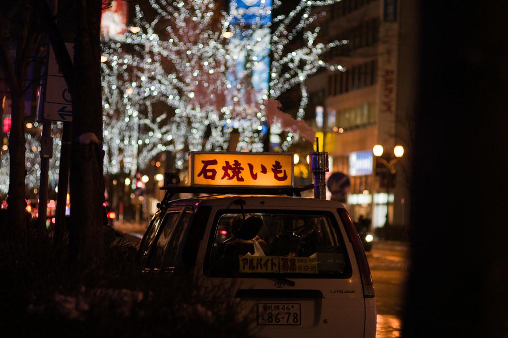 ishiyaki-imo