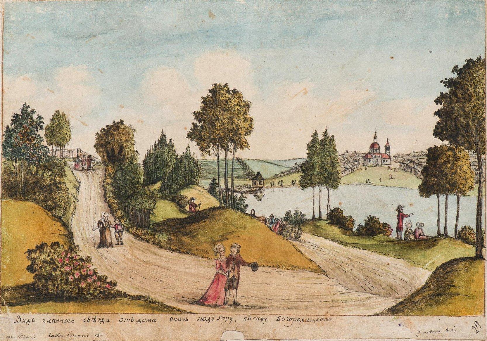 Вид на главный съезд от дворца к Большому пруду в Богородицком парке (Вид главного съезда от дома вниз под гору в саду Богородицком)