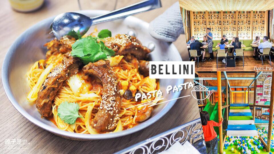貝里尼 台中 秀泰 親子餐廳 bellini pasta