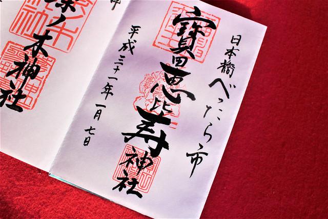 nihonbashi7-gosyuin007