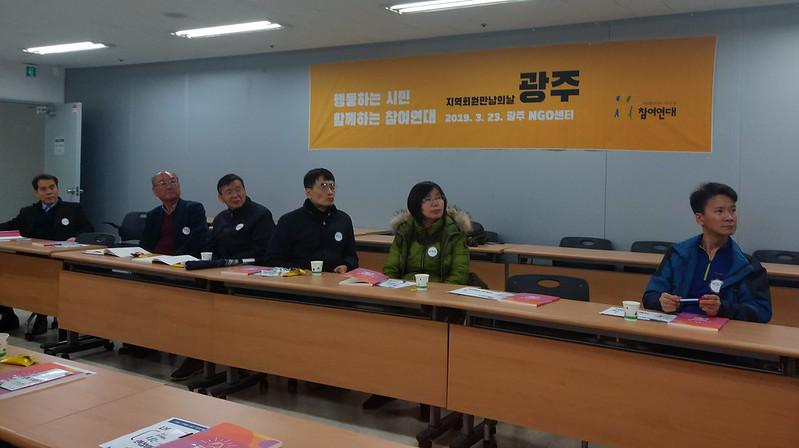 20190323_  광주지역회원만남의날 (6)