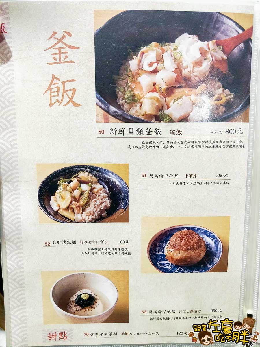 2019太羽魚貝料理店菜單-0016