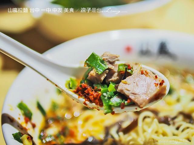山嵐拉麵 台中 一中 中友 美食 15
