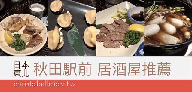 秋田站前居酒屋推薦