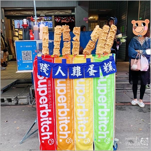 賤人雞蛋糕中原夜市 (2)