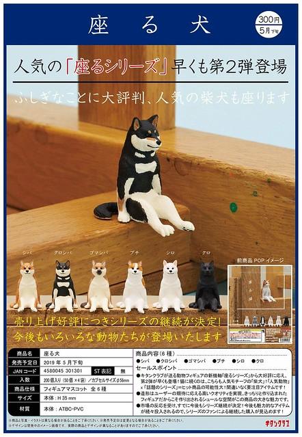 《奇譚俱樂部》大好評『坐著系列』 第二彈「坐著的狗」! 座る犬