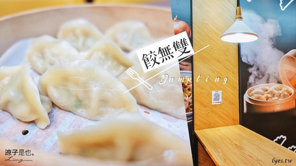 餃無雙 台中小吃 蒸餃 肉羹 東山路