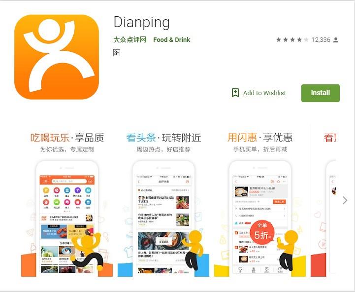 Dian Ping China APp