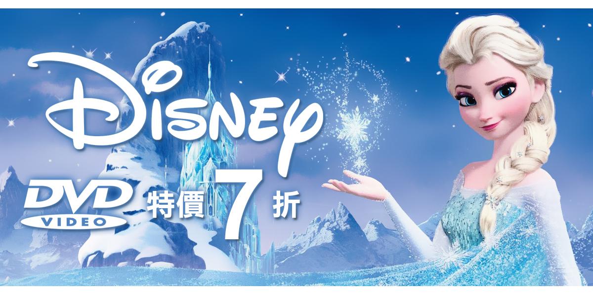 迪士尼7折
