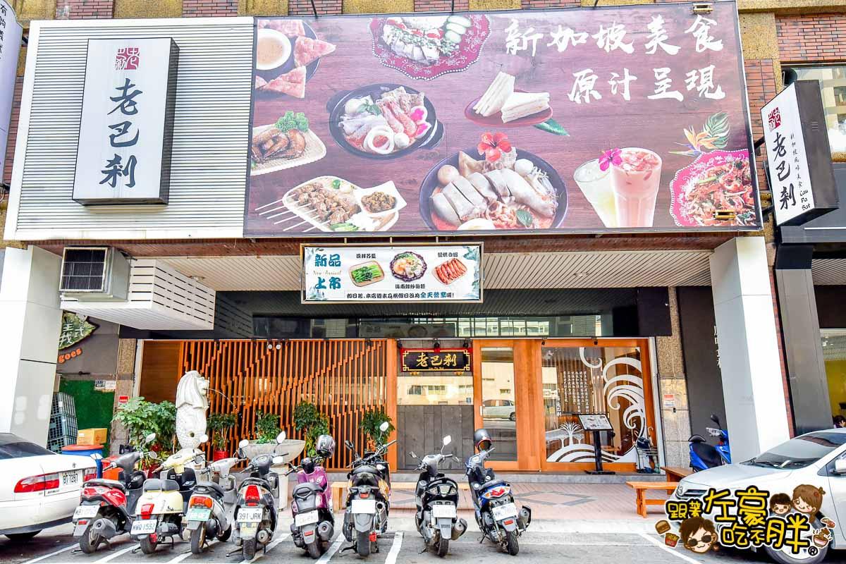 老巴剎新加坡風味美食-6