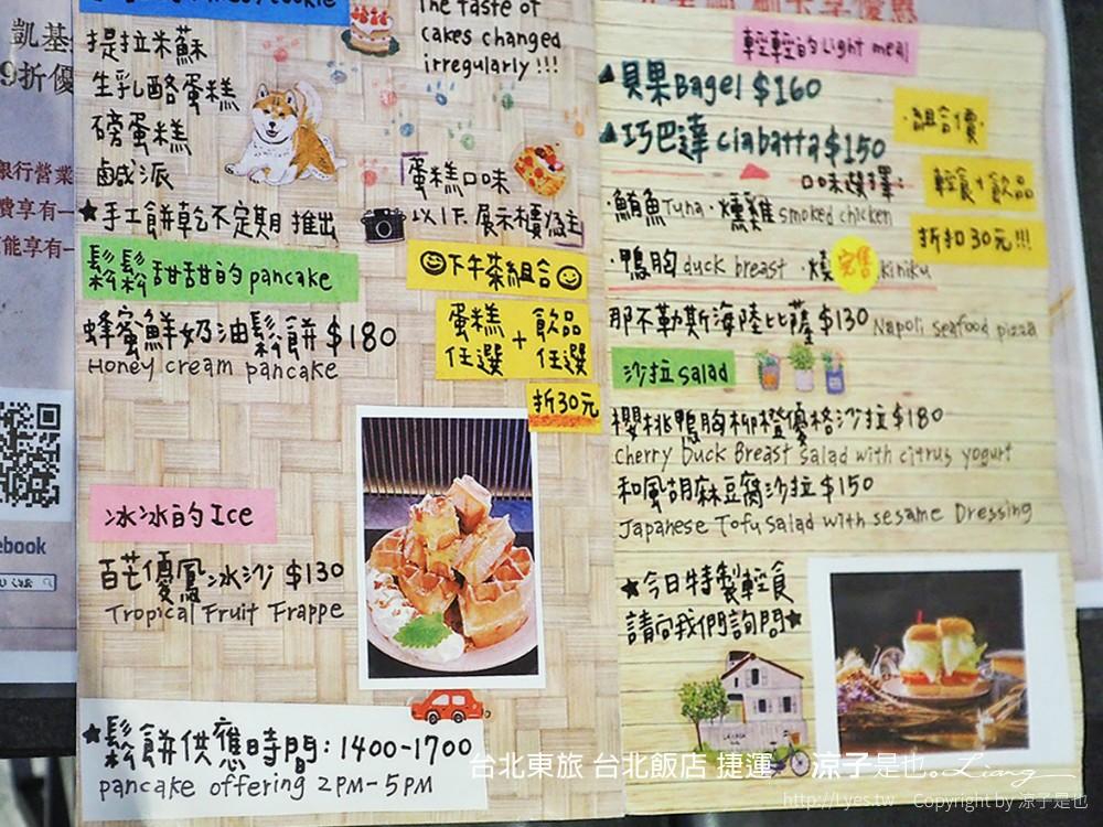 台北東旅 O.L.O CAFÉ 菜單 16